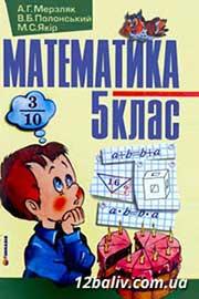 ГДЗ Математика 5 клас А.Г. Мерзляк, В.Б. Полонський, М.С. Якір (2005). Відповіді та розв'язання