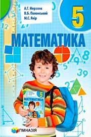 ГДЗ Математика 5 клас А. Г. Мерзляк, В. Б. Полонський, М. С. Якір (2018). Відповіді та розв'язання