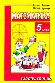 ГДЗ Математика 5 клас Г.М. Янченко, В.Р. Кравчук (2010). Відповіді та розв'язання