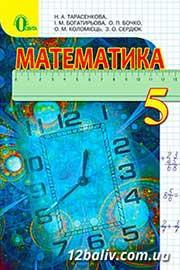 ГДЗ Математика 5 клас Н.А. Тарасенкова, І.М. Богатирьова, О.П. Бочко, О.М. Коломієць, З.О. Сердюк (2013). Відповіді та розв'язання
