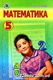 ГДЗ Математика 5 клас О.С. Істер (2013). Відповіді та розв'язання