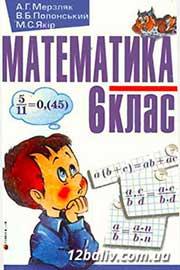 ГДЗ Математика 6 клас А.Г. Мерзляк, В.Б. Полонський, М.С. Якір (2006). Відповіді та розв'язання