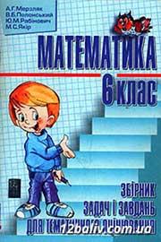 ГДЗ Математика 6 клас А.Г. Мерзляк, В.Б. Полонський, М.С. Якір (2009). Відповіді та розв'язання