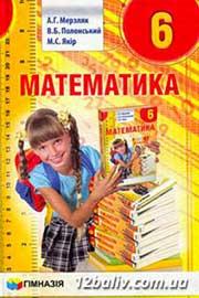 ГДЗ Математика 6 клас А.Г. Мерзляк, В.Б. Полонський, М.С. Якір (2014) . Відповіді та розв'язання