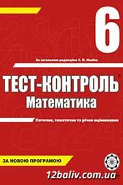 ГДЗ Математика 6 клас А.П. Бут (2008). Відповіді та розв'язання