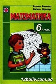 ГДЗ Математика 6 клас Г.М. Янченко, В.Р. Кравчук (2006). Відповіді та розв'язання