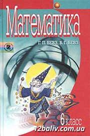 ГДЗ Математика 6 клас Г.П. Бевз, В.Г. Бевз (2006). Відповіді та розв'язання