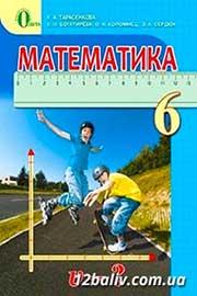 ГДЗ Математика 6 клас Н.А. Тарасенкова, І.М. Богатирьова, О.М. Коломієць (2014). Відповіді та розв'язання