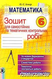 ГДЗ Математика 6 клас О.С. Істер (2014). Відповіді та розв'язання
