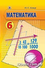 ГДЗ Математика 6 клас О.С. Істер (2014) . Відповіді та розв'язання