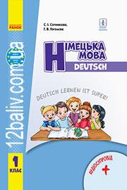 ГДЗ Німецька мова 1 клас С. І. Сотникова,  Г. В. Гоголєва (2018). Відповіді та розв'язання