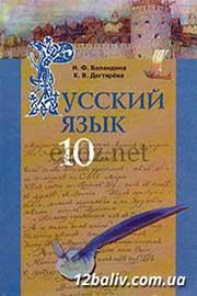 ГДЗ Русский язык 10 клас Н.Ф. Баландина, К.В. Дегтярева (2010). Відповіді та розв'язання