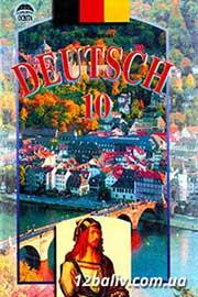 ГДЗ Німецька мова 10 клас Н.П. Басай (2006). Відповіді та розв'язання