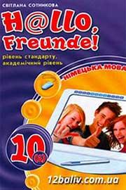 ГДЗ Німецька мова 10 клас С.І. Сотникова (2011). Відповіді та розв'язання