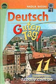 ГДЗ Німецька мова 11 клас Н.П. Басай (2011). Відповіді та розв'язання