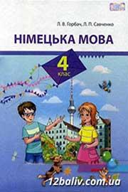 ГДЗ Німецька мова 4 клас Л.В. Горбач, Л.П. Савченко (2015). Відповіді та розв'язання