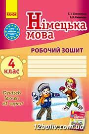 ГДЗ Німецька мова 4 клас С.І. Сотникова, Г.В. Гоголєва (2015). Відповіді та розв'язання