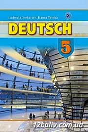 ГДЗ Німецька мова 5 клас Л.В. Горбач, Г.Ю. Трінька (2013). Відповіді та розв'язання