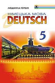 ГДЗ Німецька мова 5 клас Л. В. Горбач, Г. Ю. Трінька (2018). Відповіді та розв'язання