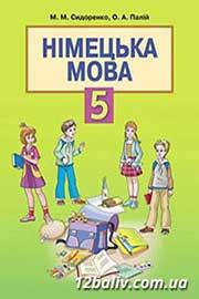 ГДЗ Німецька мова 5 клас М.М. Сидоренко, О.А. Палій (2013). Відповіді та розв'язання