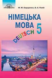 ГДЗ Німецька мова 5 клас М. М. Сидоренко, О. А. Палій (2018). Відповіді та розв'язання