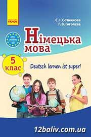 ГДЗ Німецька мова 5 клас С.І. Сотникова, Г.В. Гоголєва (2013). Відповіді та розв'язання