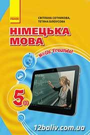 ГДЗ Німецька мова 5 клас С.І. Сотникова, Т.Ф. Білоусова (2013). Відповіді та розв'язання