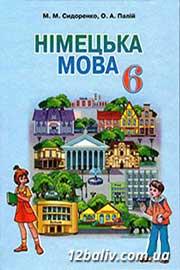 ГДЗ Німецька мова 6 клас М.М. Сидоренко, О.А. Палій (2014). Відповіді та розв'язання