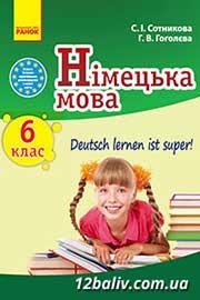 ГДЗ Німецька мова 6 клас С.І. Сотникова, Г.В. Гоголєва (2014). Відповіді та розв'язання