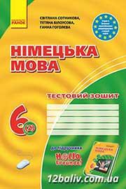ГДЗ Німецька мова 6 клас С.І. Сотникова, Т.Ф. Білоусова, Г.В. Гоголєва (2014). Відповіді та розв'язання