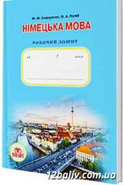 ГДЗ Німецька мова 7 клас М.М. Сидоренко, О.А. Палій (2015). Відповіді та розв'язання