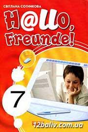 ГДЗ Німецька мова 7 клас С.І. Сотникова (2010). Відповіді та розв'язання