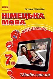 ГДЗ Німецька мова 7 клас С.І. Сотникова (2015). Відповіді та розв'язання