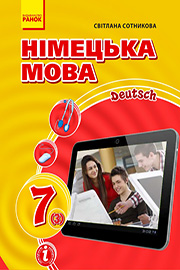 ГДЗ Німецька мова 7 клас С.І. Сотникова (2020). Відповіді та розв'язання
