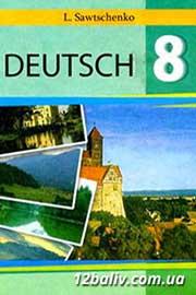 ГДЗ Німецька мова 8 клас Л.П. Савченко (2008). Відповіді та розв'язання