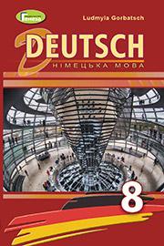 ГДЗ Німецька мова 8 клас Л.В. Горбач (2021). Відповіді та розв'язання