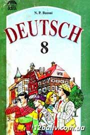 ГДЗ Німецька мова 8 клас Н.П. Басай (2002). Відповіді та розв'язання