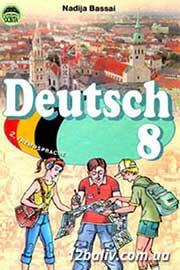 ГДЗ Німецька мова 8 клас Н.П. Басай (2008). Відповіді та розв'язання
