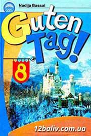 ГДЗ Німецька мова 8 клас Н.П. Басай (2009). Відповіді та розв'язання