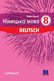 ГДЗ Німецька мова 8 клас Н.П. Басай (2021). Відповіді та розв'язання