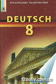 ГДЗ Німецька мова 8 клас Р.О. Кириленко (2008). Відповіді та розв'язання