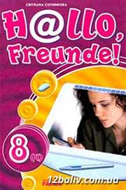 ГДЗ Німецька мова 8 клас С.І. Сотникова (2008). Відповіді та розв'язання