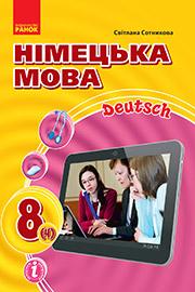 ГДЗ Німецька мова 8 клас С.І. Сотникова (2021). Відповіді та розв'язання