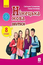 ГДЗ Німецька мова 8 клас С.І. Сотникова, Г.В. Гоголєва (2021). Відповіді та розв'язання