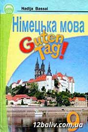 ГДЗ Німецька мова 9 клас Н.П. Басай (2009). Відповіді та розв'язання