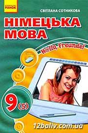 ГДЗ Німецька мова 9 клас С.І. Сотникова (2009). Відповіді та розв'язання