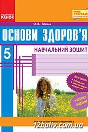 ГДЗ Основи здоров'я 5 клас О.В. Тагліна (2013). Відповіді та розв'язання