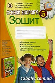 ГДЗ Основи здоров'я 5 клас Т.Є. Бойченко, І.П. Василашко, О.К. Гурська (2013). Відповіді та розв'язання