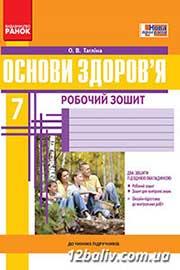 ГДЗ Основи здоров'я 7 клас О.В. Тагліна (2015). Відповіді та розв'язання