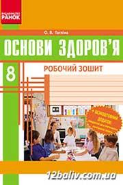 ГДЗ Основи здоров'я 8 клас О.В. Тагліна (2014). Відповіді та розв'язання